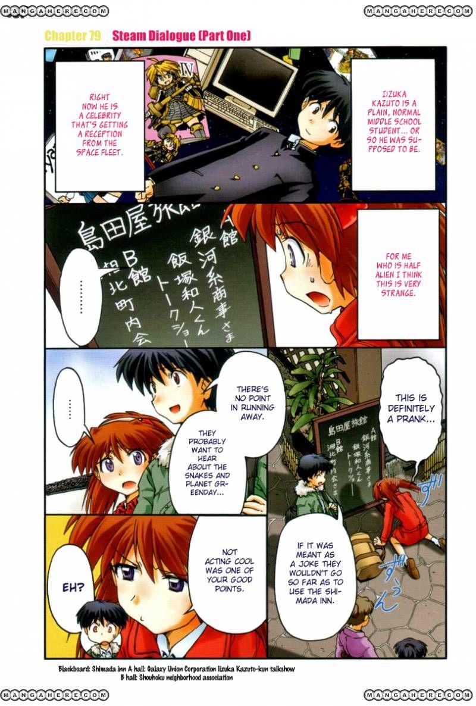 Narue no Sekai 79 Page 2