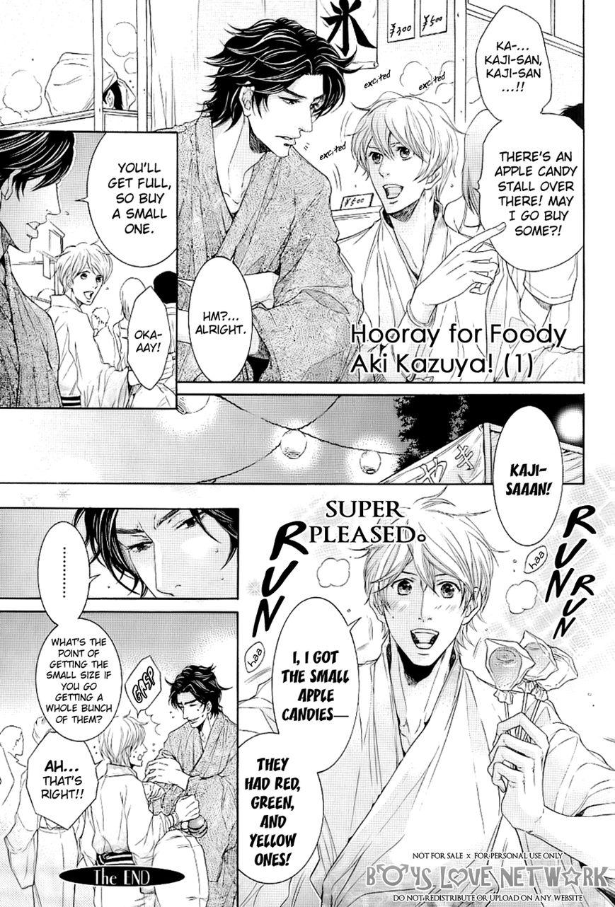 Hisho Ikuseichuu 5.5 Page 2