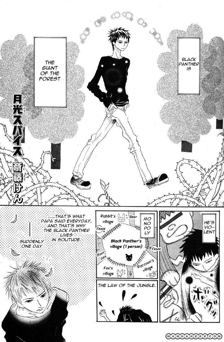 Gekkou Spice 4 Page 1