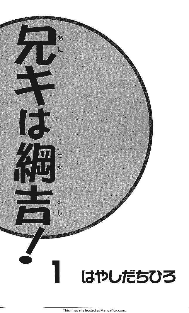 Aniki wa Tsunayoshi! 1 Page 1