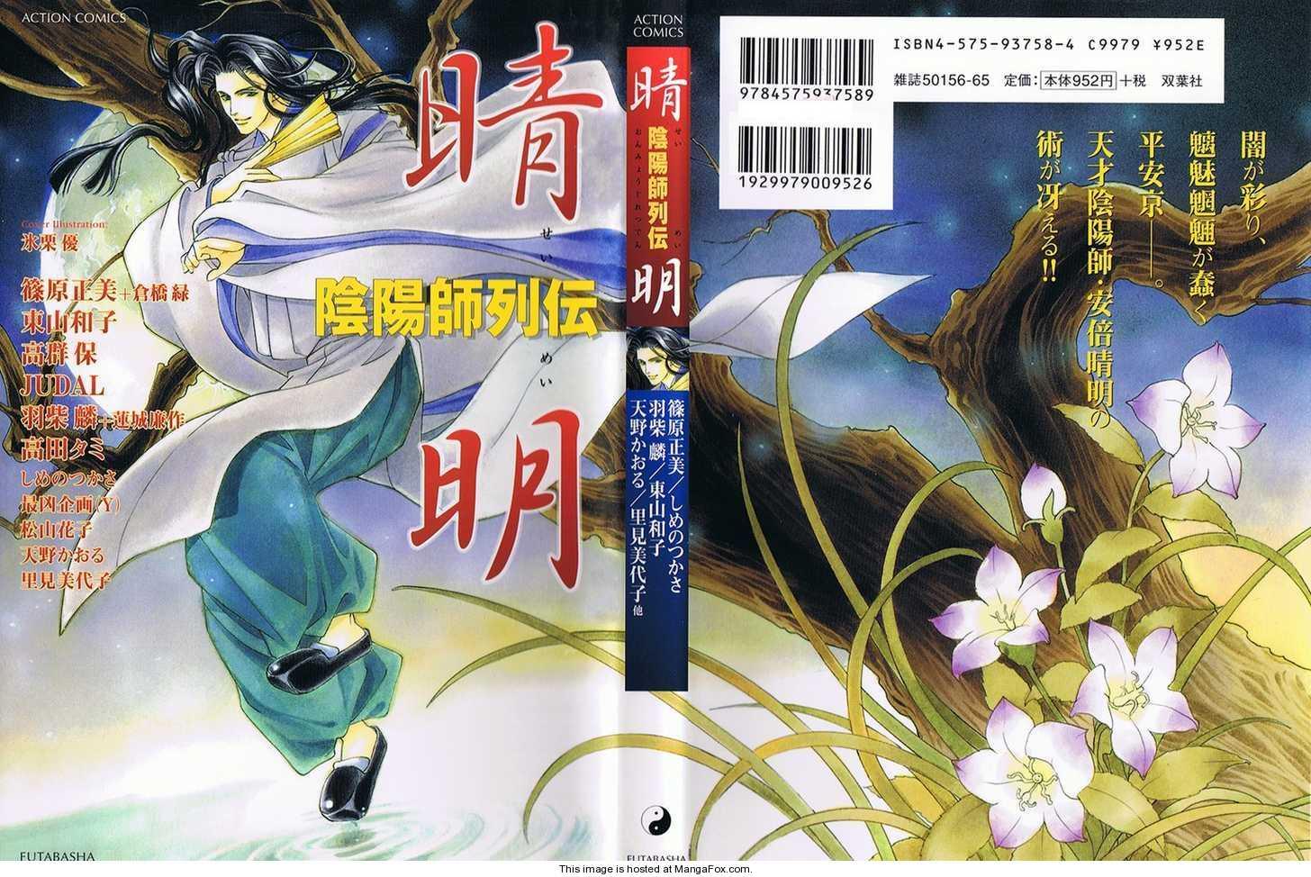 Onmyouji ni Naru Houhou 1 Page 2