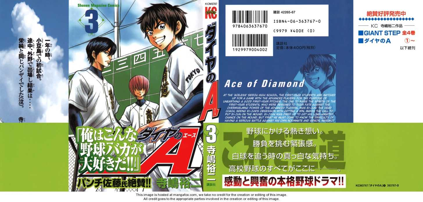 Diamond no Ace 14 Page 1