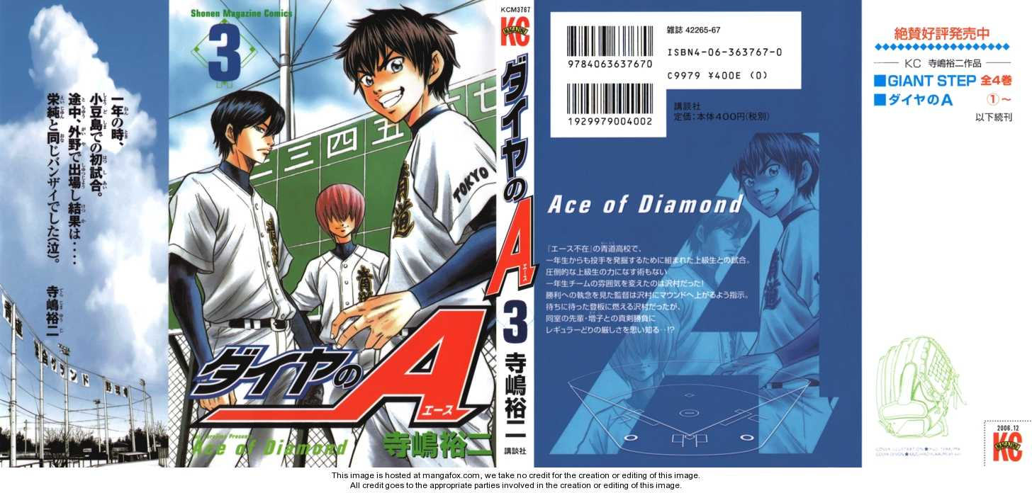 Diamond no Ace 14 Page 2