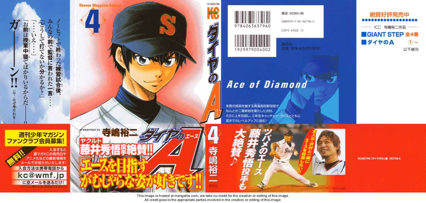 Diamond no Ace 23 Page 1