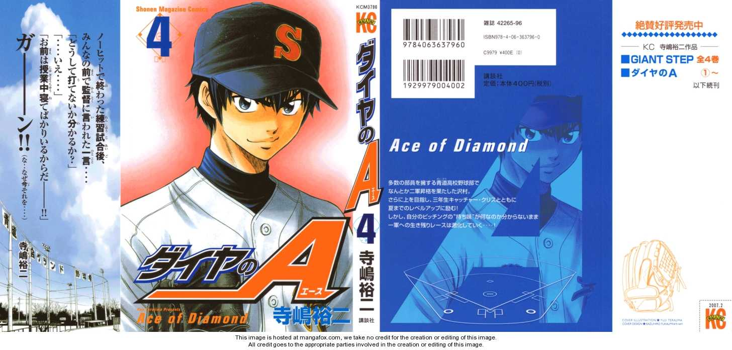 Diamond no Ace 23 Page 2
