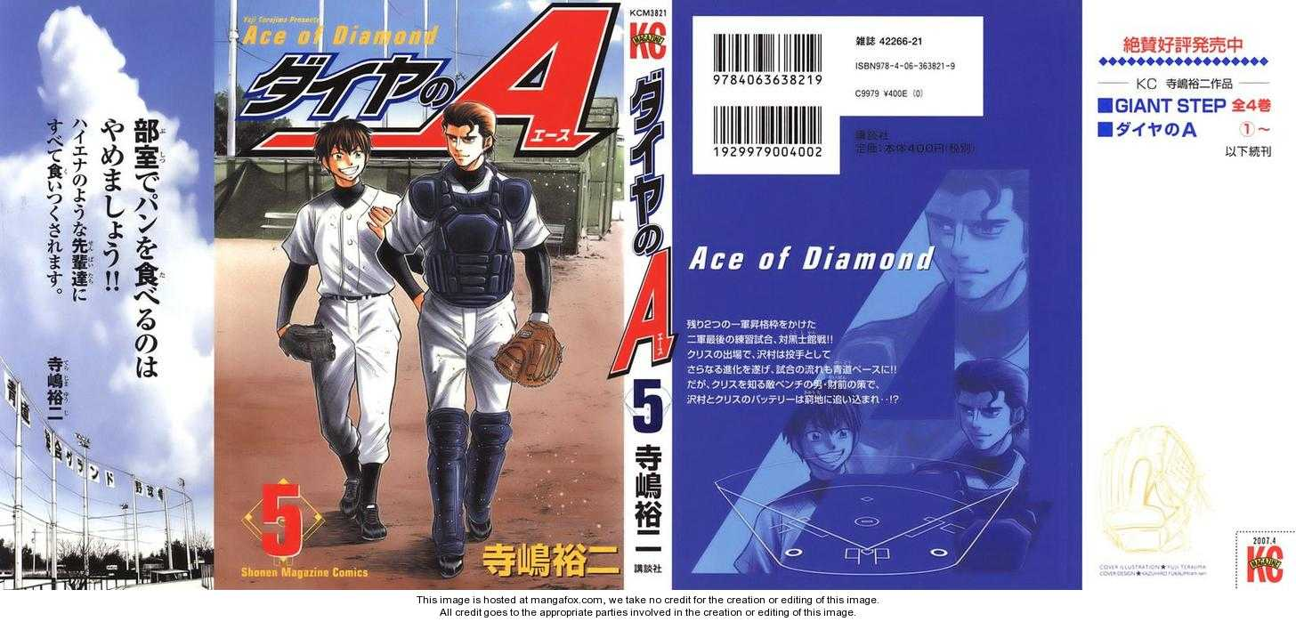 Diamond no Ace 32 Page 1