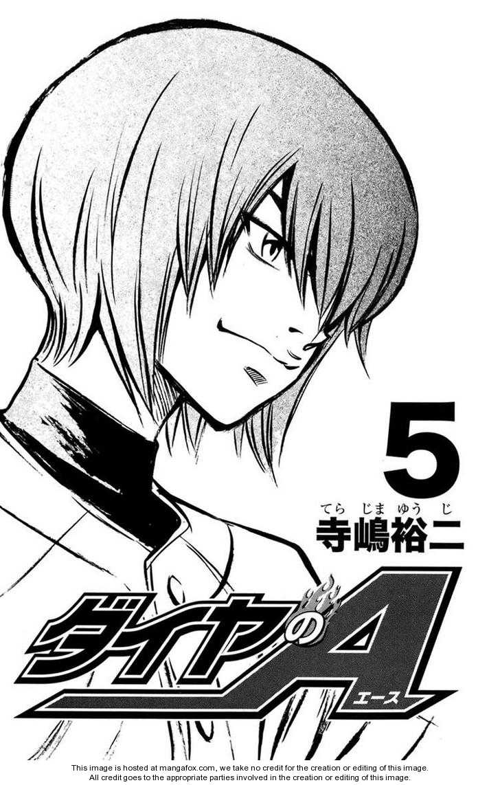 Diamond no Ace 32 Page 2