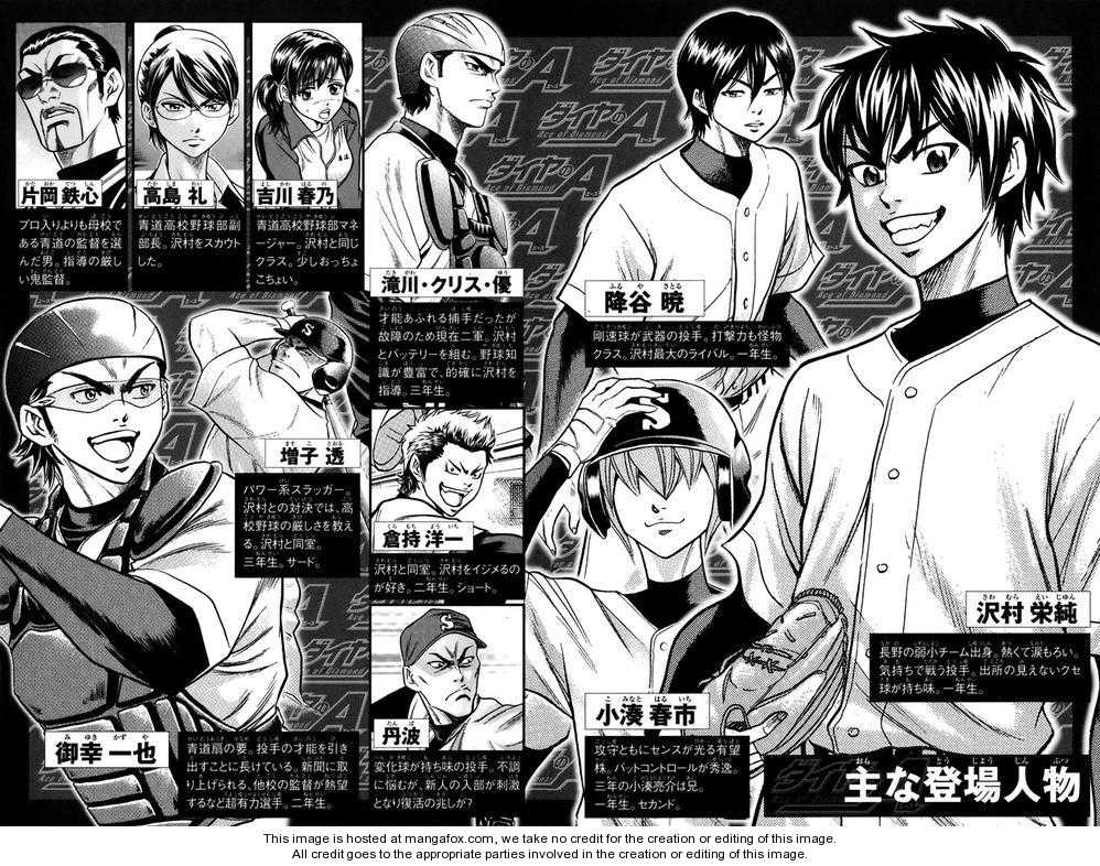 Diamond no Ace 32 Page 3