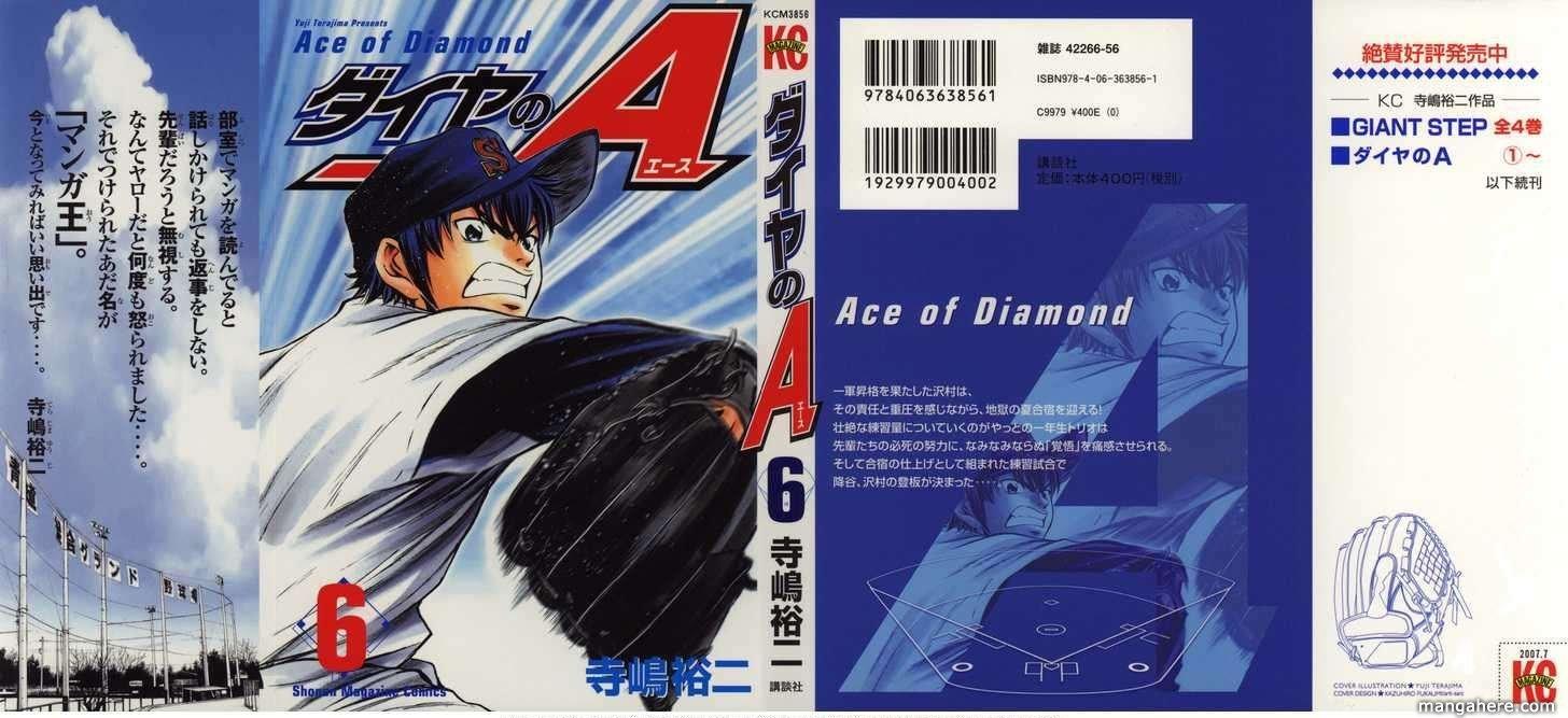 Diamond no Ace 41 Page 2