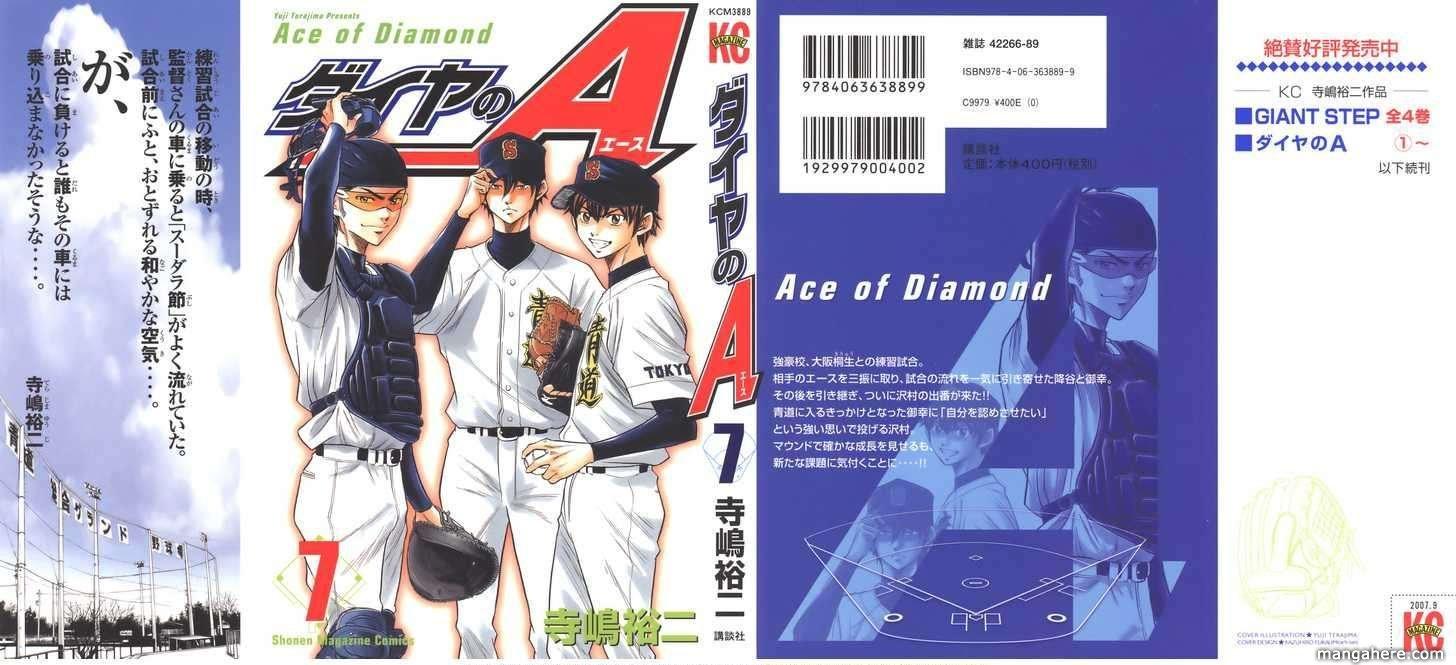 Diamond no Ace 49 Page 1