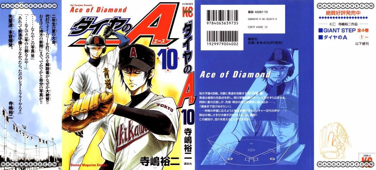 Diamond no Ace 76 Page 1