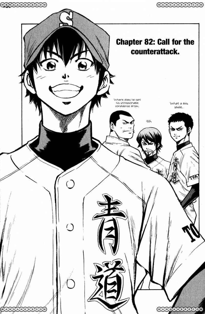 Diamond no Ace 82 Page 1