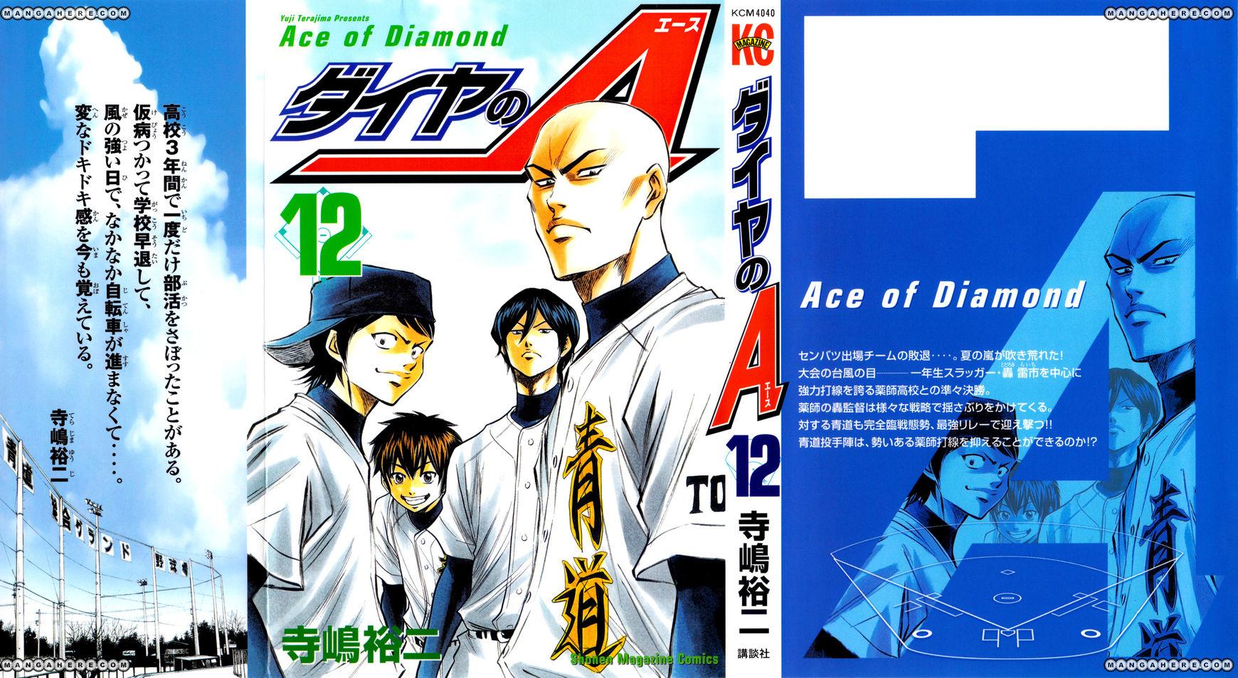 Diamond no Ace 85 Page 1