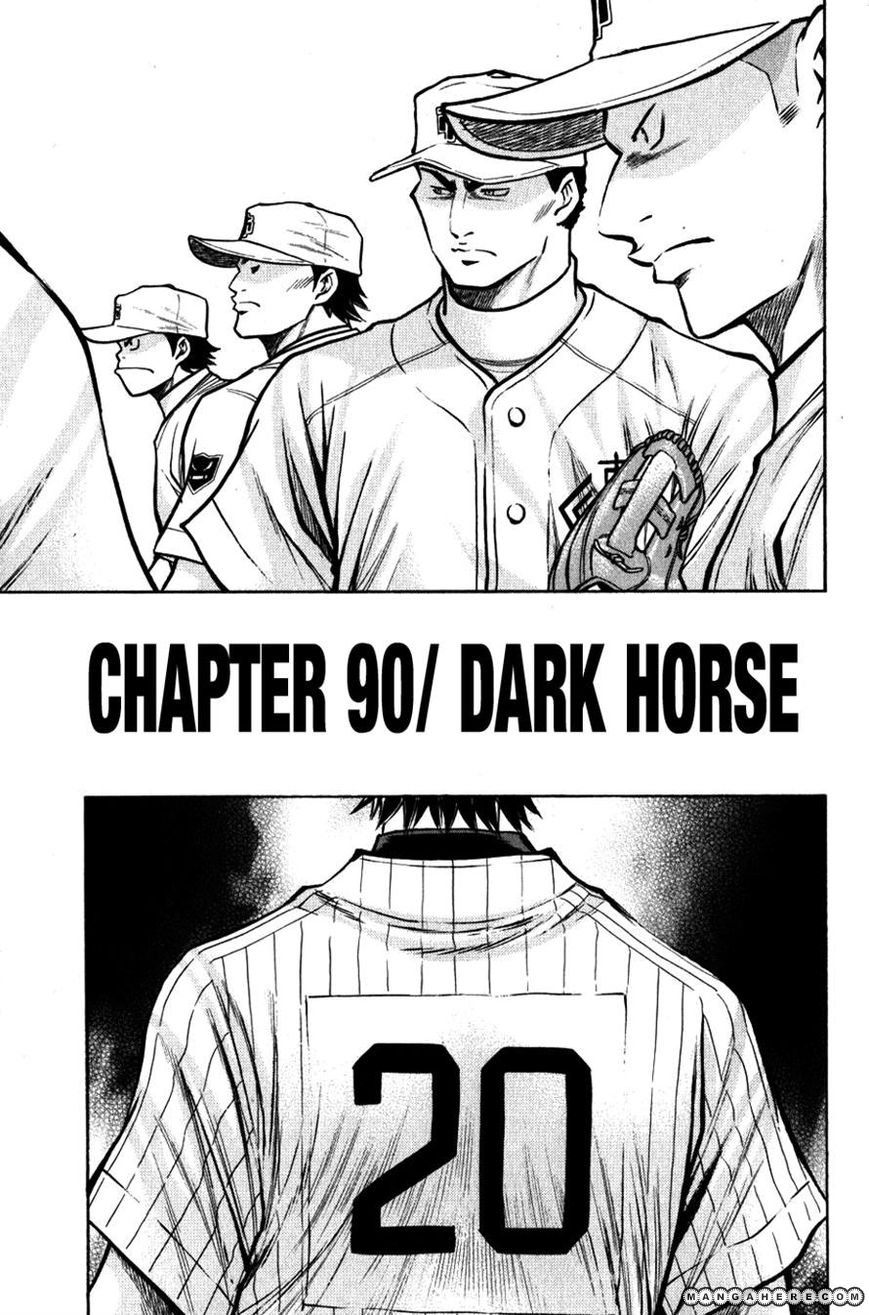 Diamond no Ace 90 Page 1