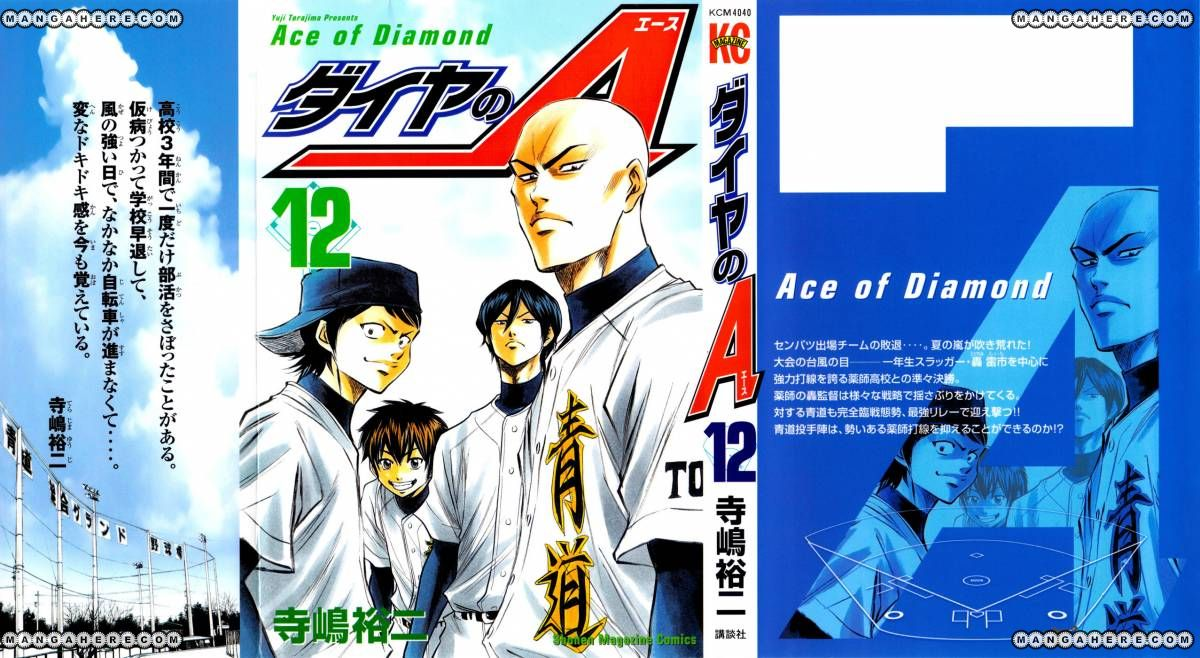 Diamond no Ace 94 Page 2