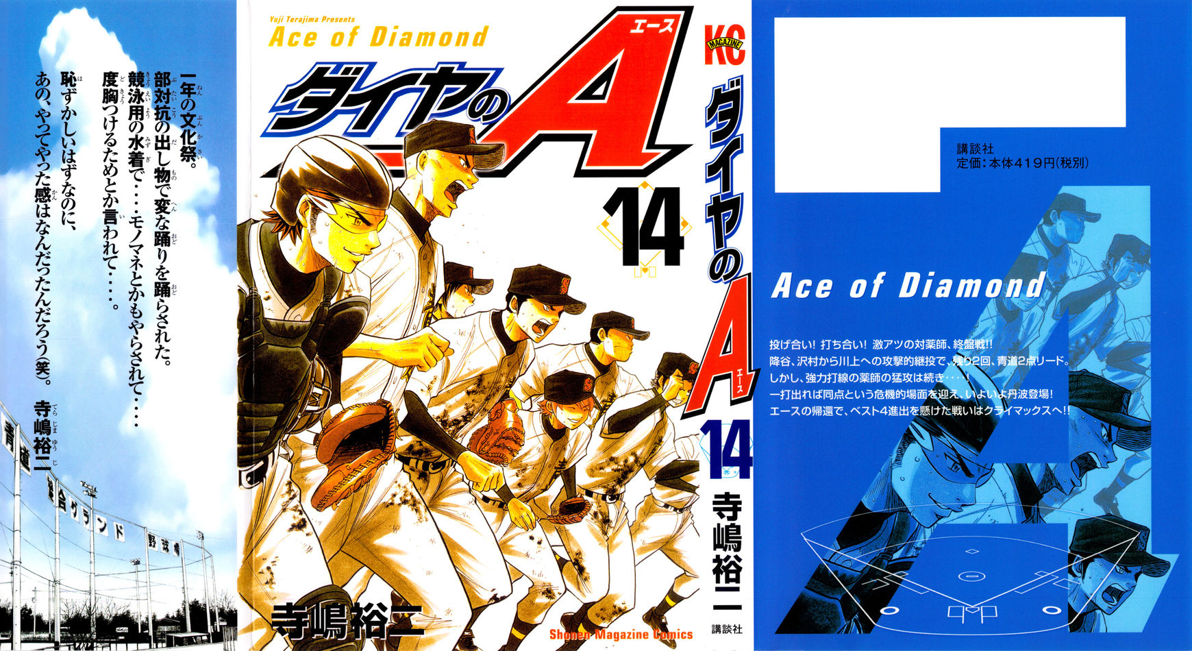 Diamond no Ace 112 Page 1