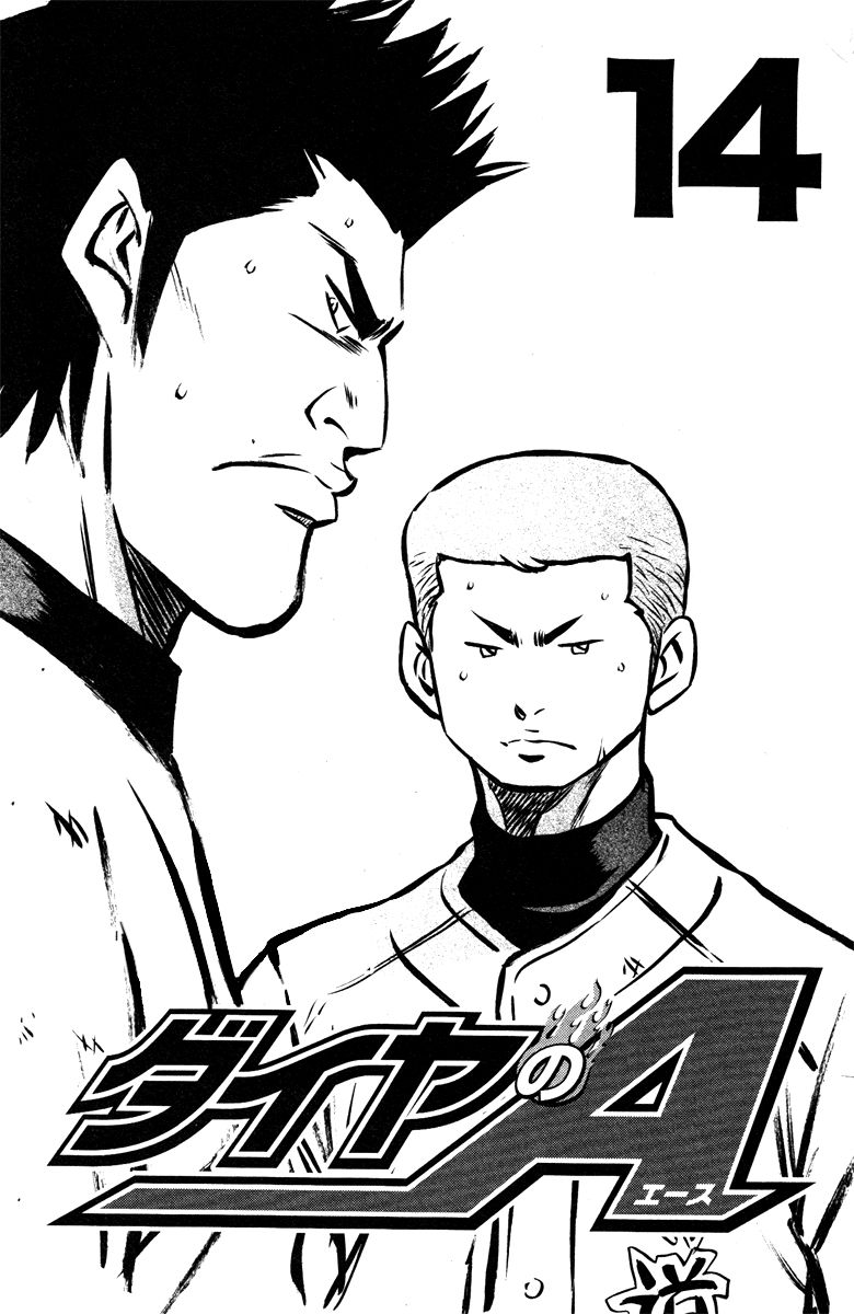 Diamond no Ace 112 Page 2