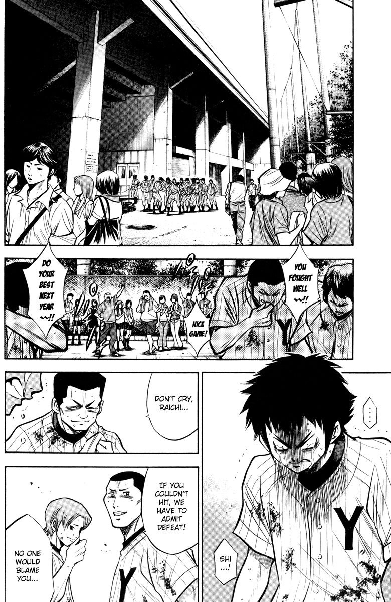 Diamond no Ace 120 Page 2