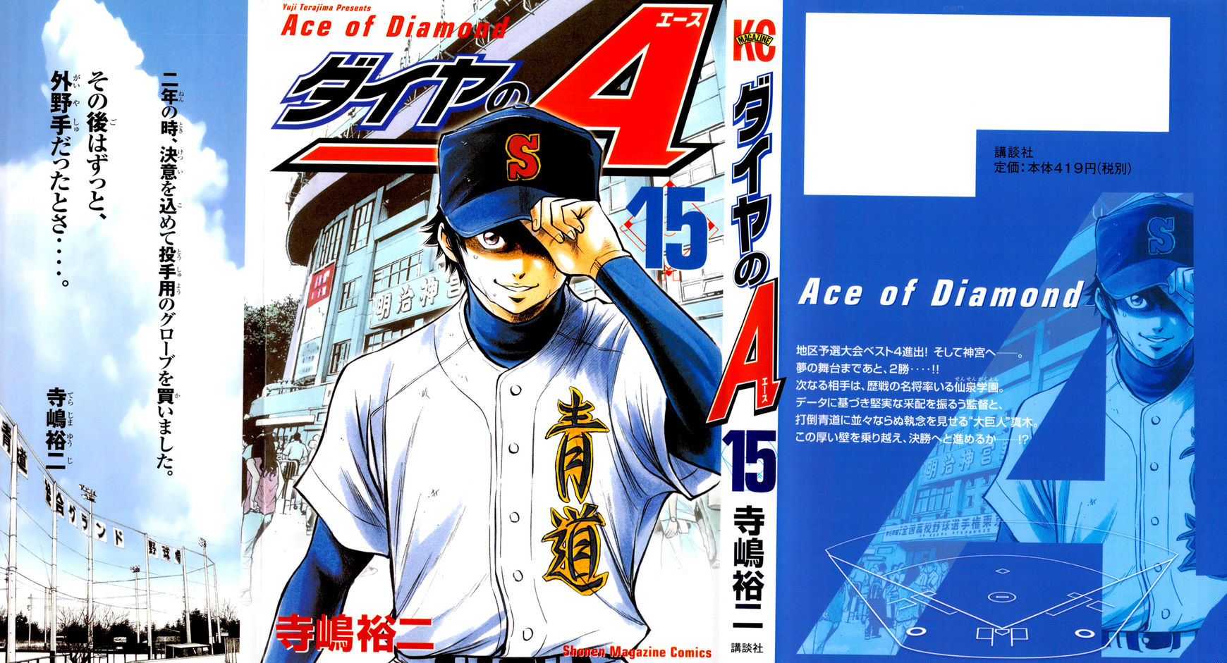 Diamond no Ace 121 Page 1