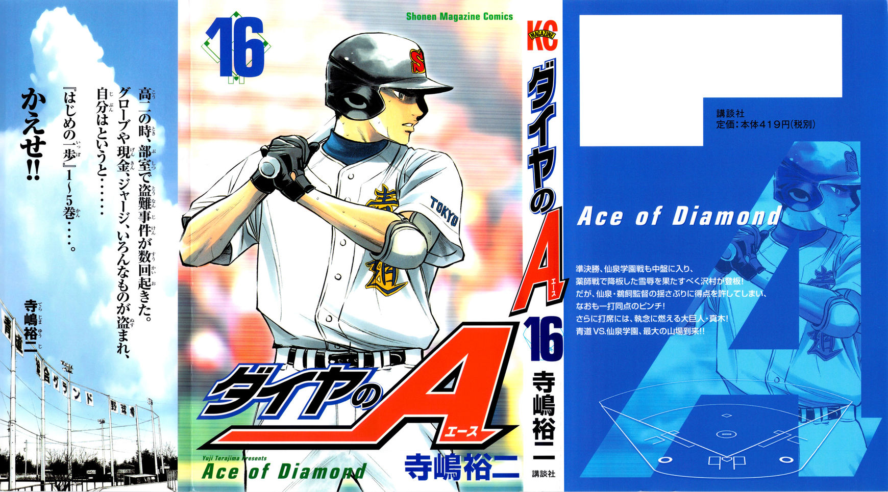 Diamond no Ace 130 Page 1