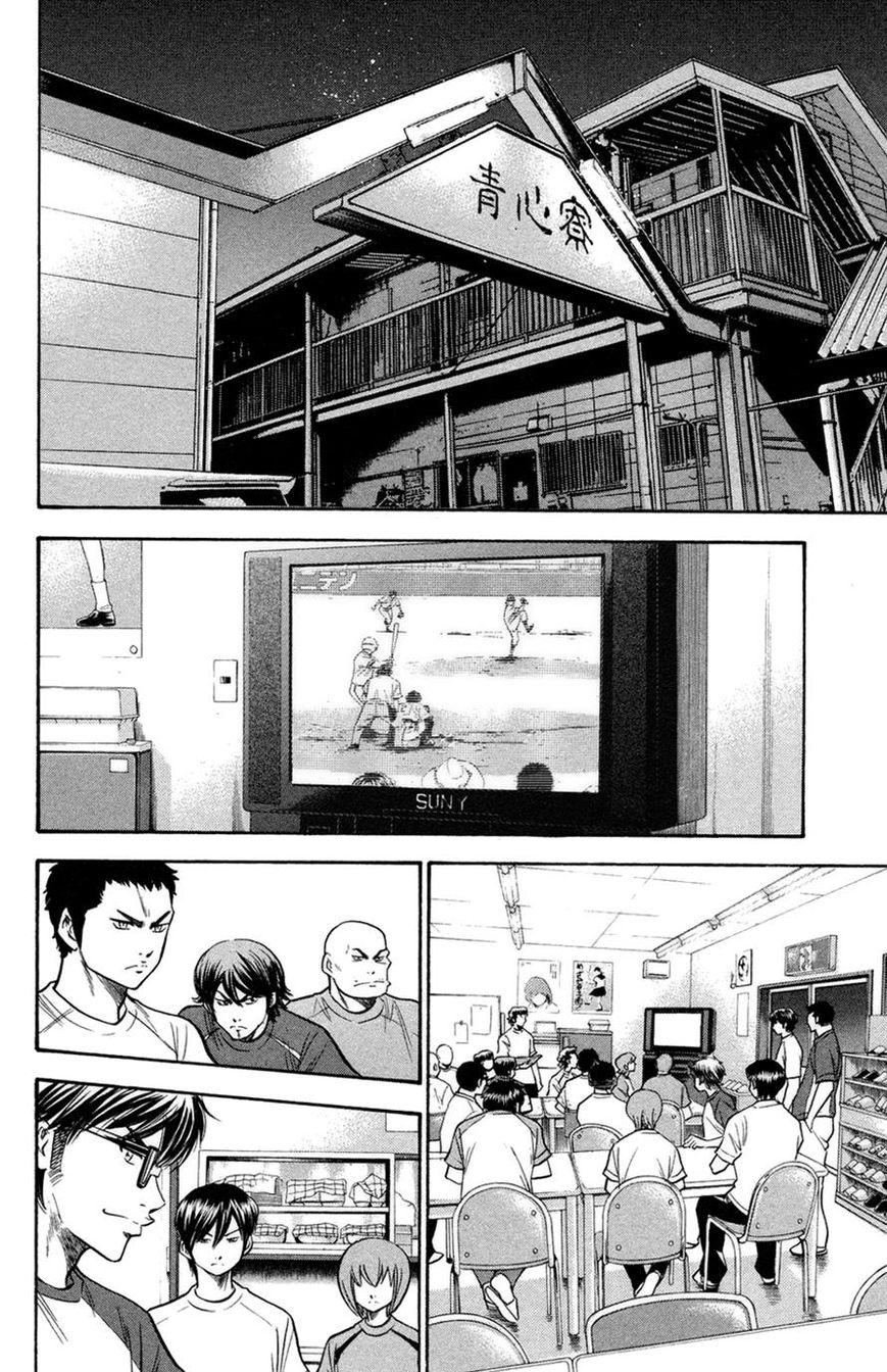Diamond no Ace 141 Page 2