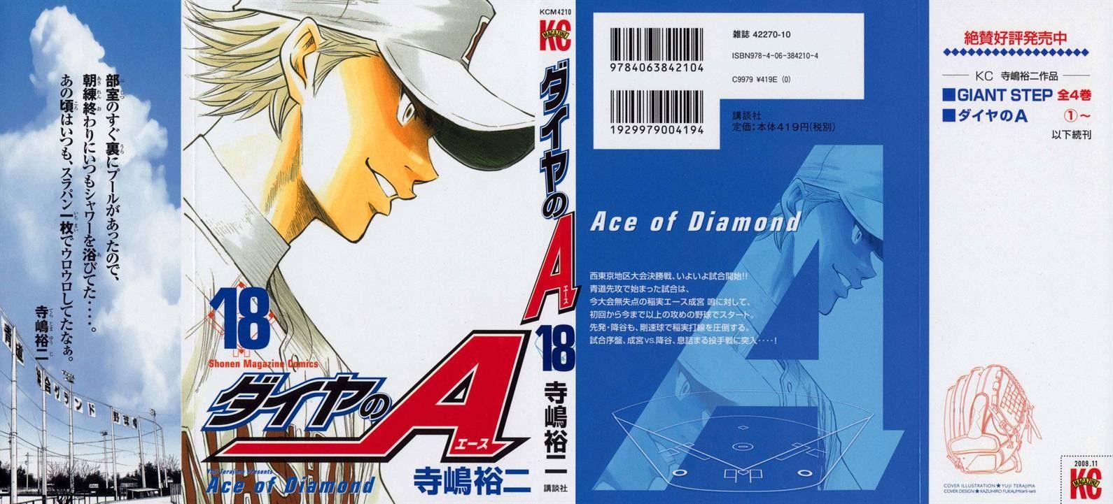 Diamond no Ace 148 Page 1