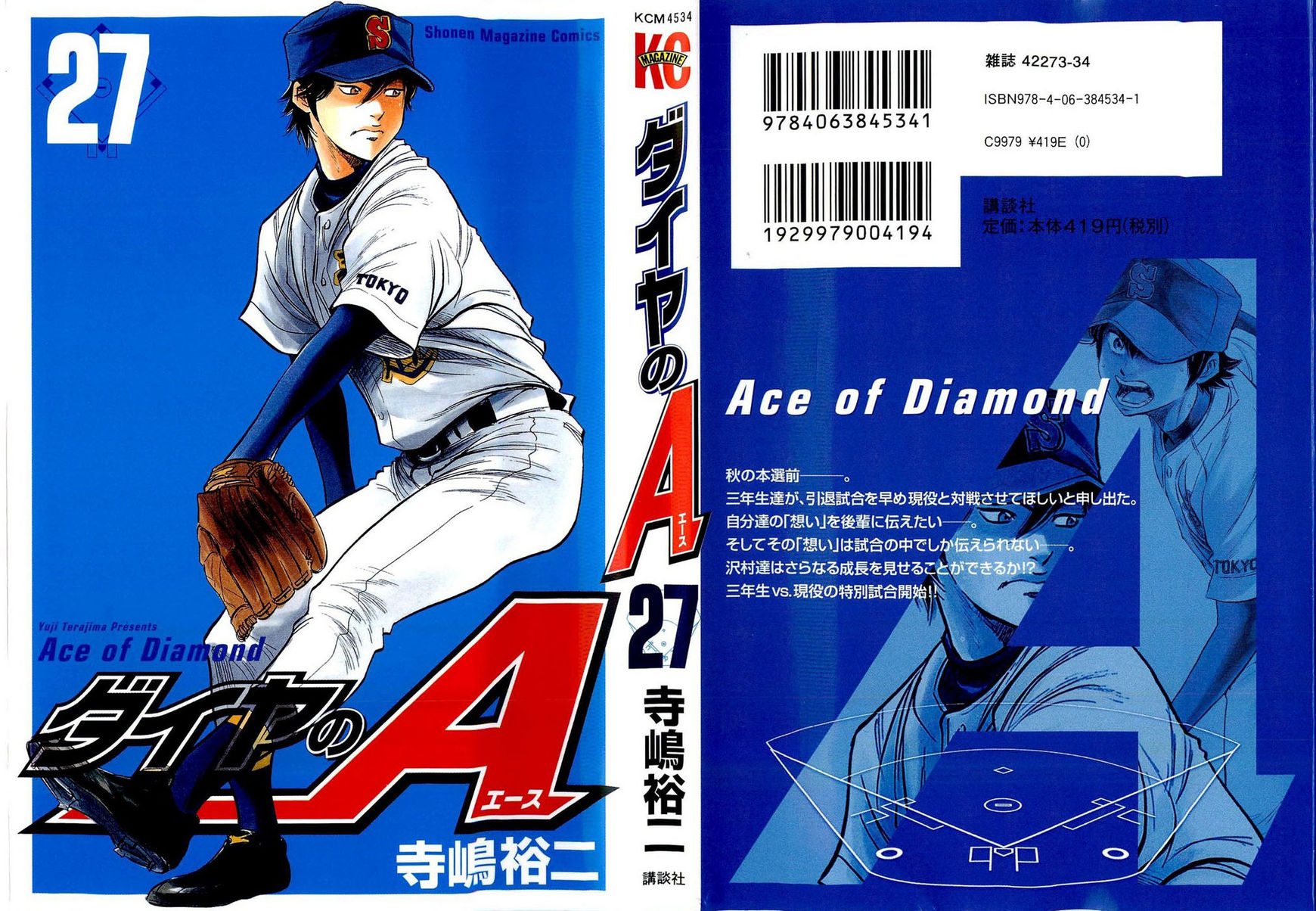 Diamond no Ace 229 Page 2