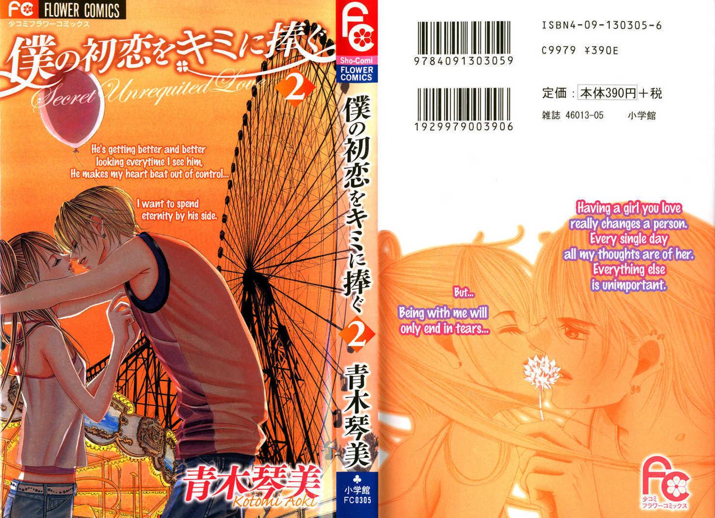 Boku no Hatsukoi wo Kimi ni Sasagu 6 Page 1