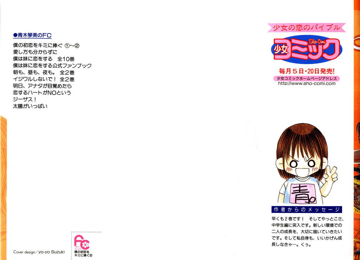 Boku no Hatsukoi wo Kimi ni Sasagu 6 Page 2