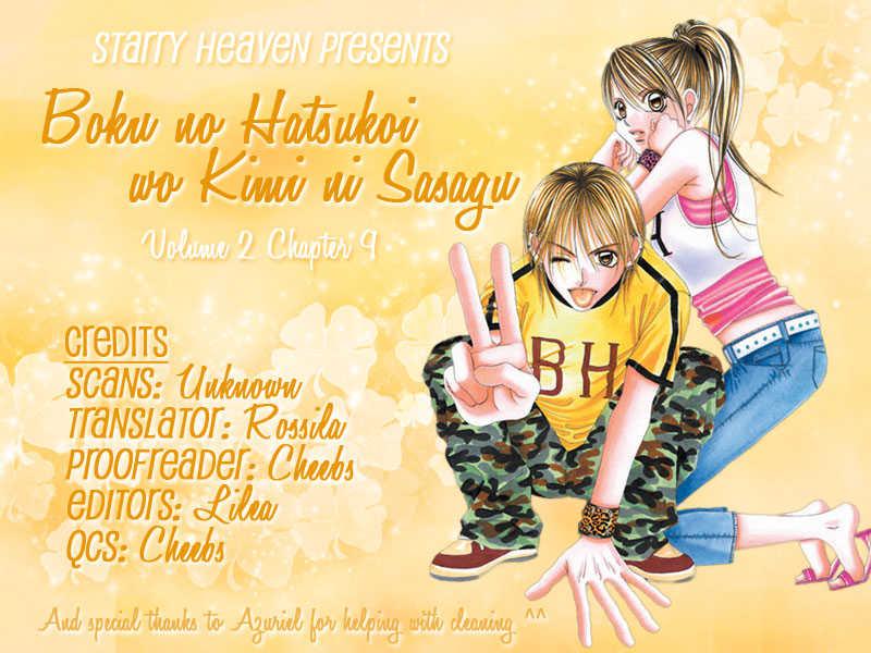 Boku no Hatsukoi wo Kimi ni Sasagu 9 Page 1
