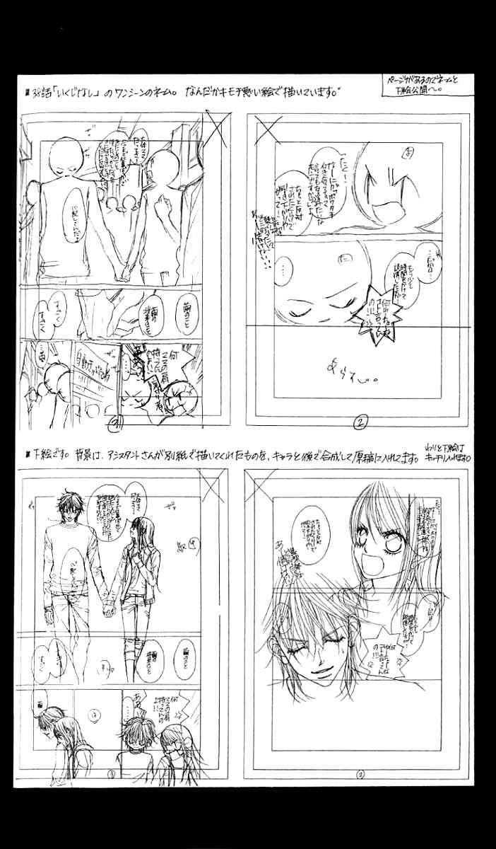 Boku no Hatsukoi wo Kimi ni Sasagu 38 Page 1