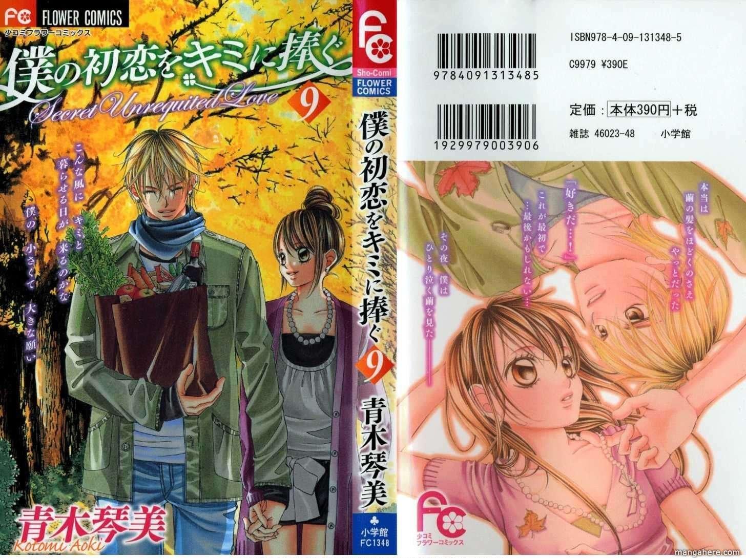 Boku no Hatsukoi wo Kimi ni Sasagu 45 Page 1