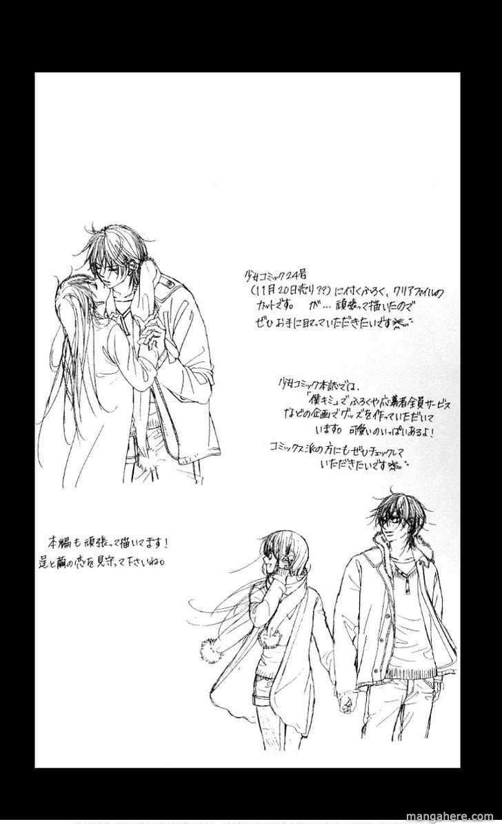 Boku no Hatsukoi wo Kimi ni Sasagu 47 Page 1
