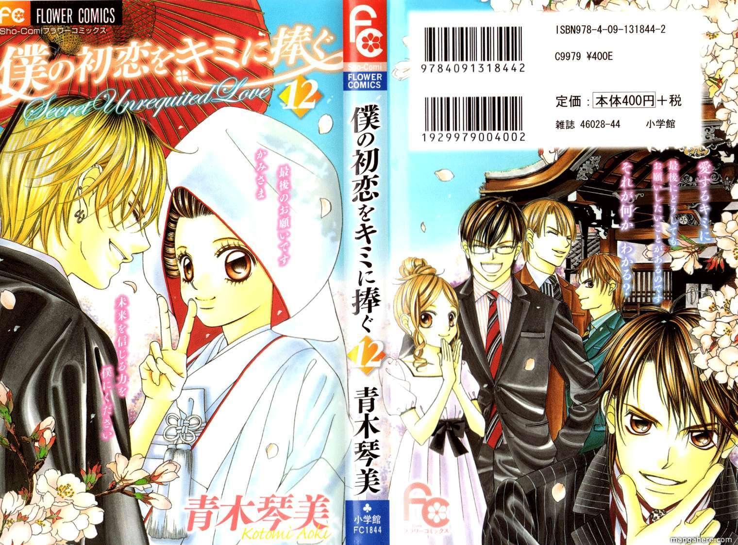 Boku no Hatsukoi wo Kimi ni Sasagu 62 Page 1