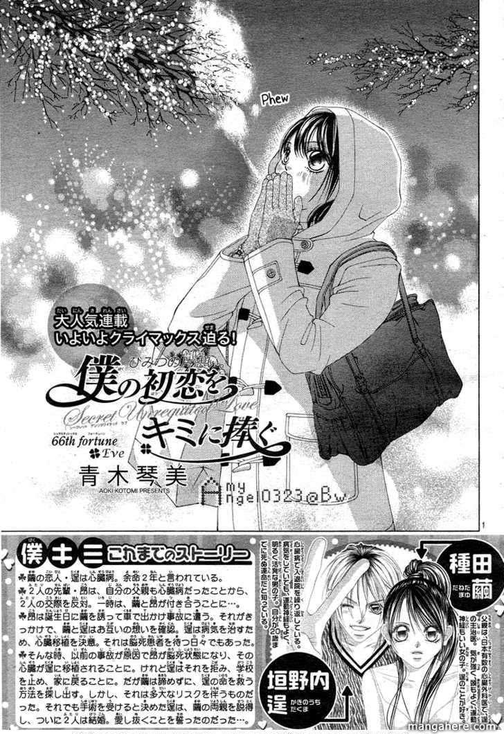 Boku no Hatsukoi wo Kimi ni Sasagu 66 Page 1