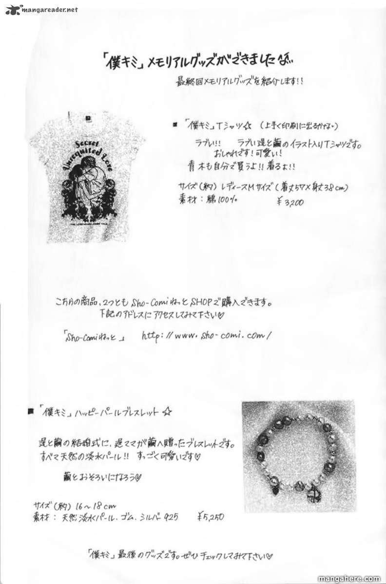 Boku no Hatsukoi wo Kimi ni Sasagu 67 Page 1