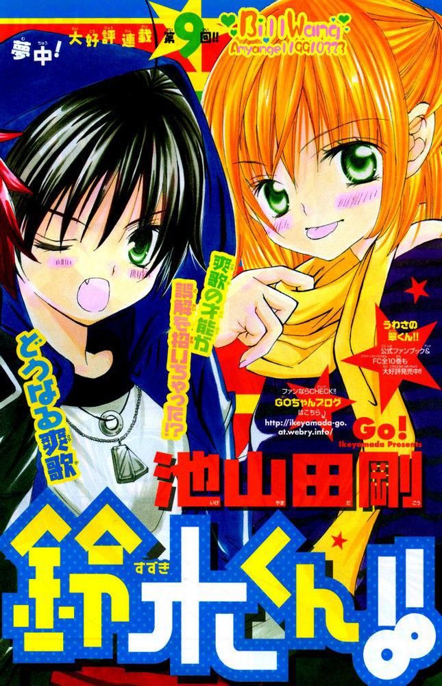 Suki desu Suzuki-kun!! 9 Page 2
