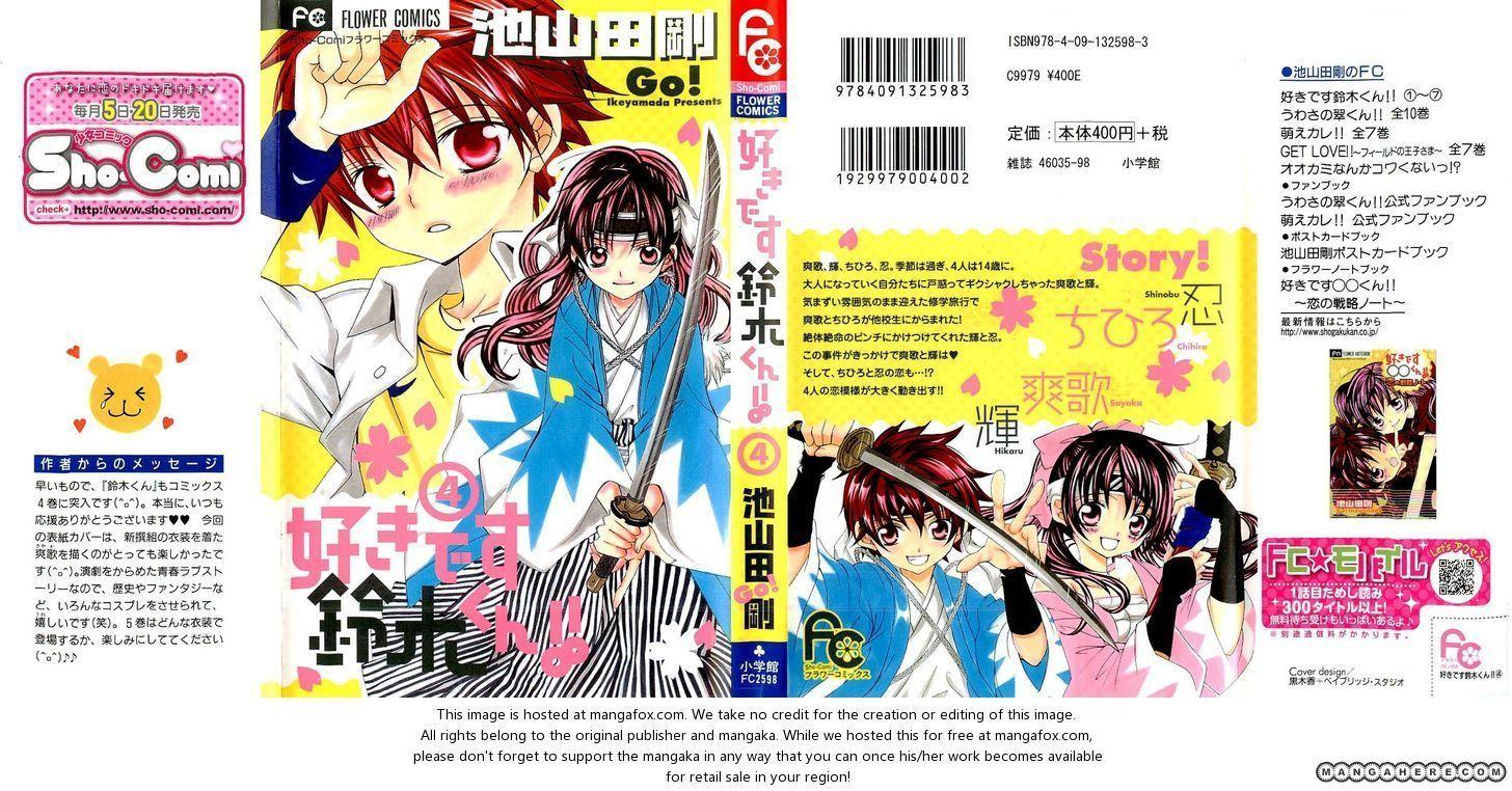 Suki desu Suzuki-kun!! 16 Page 2