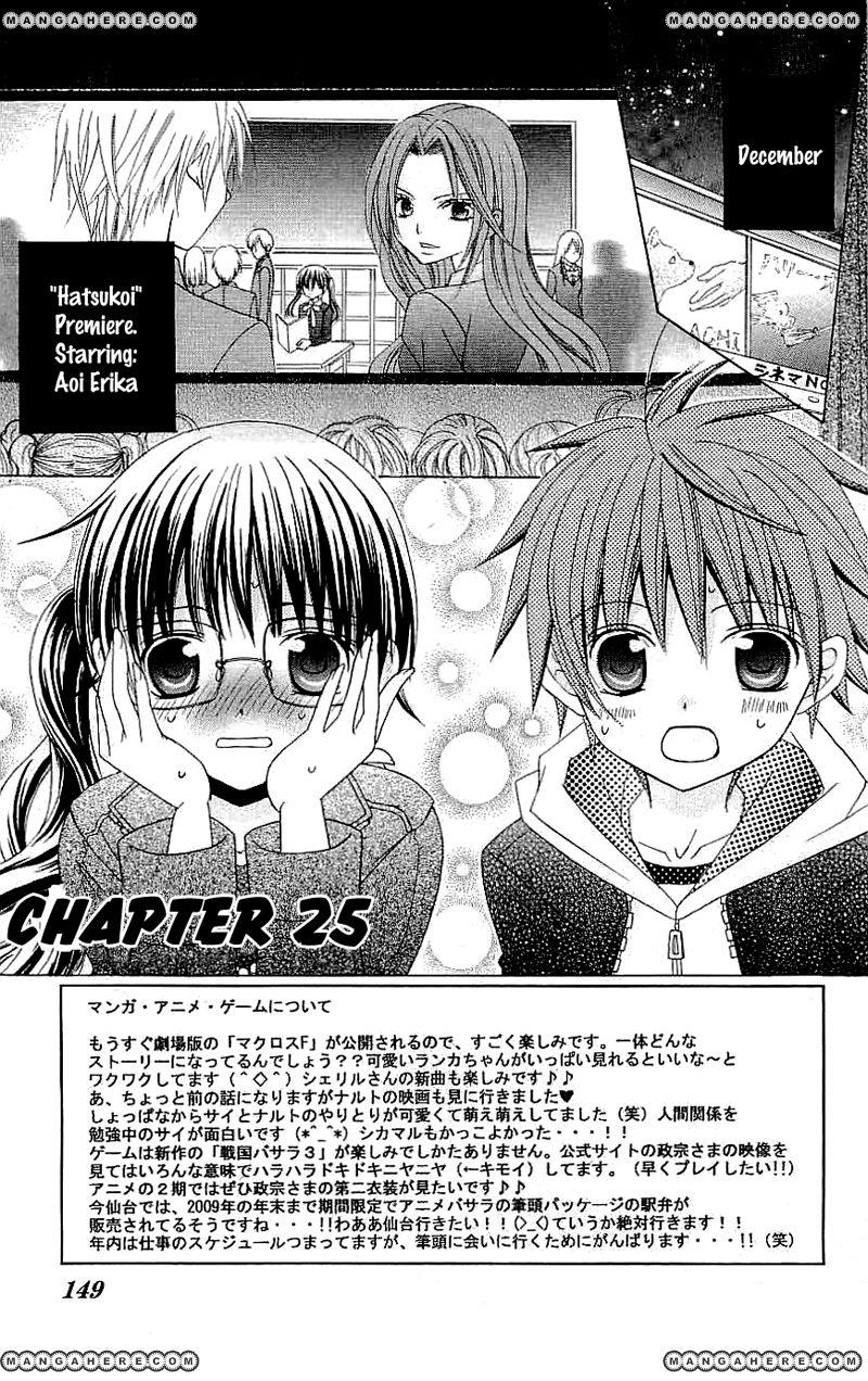 Suki desu Suzuki-kun!! 25 Page 3