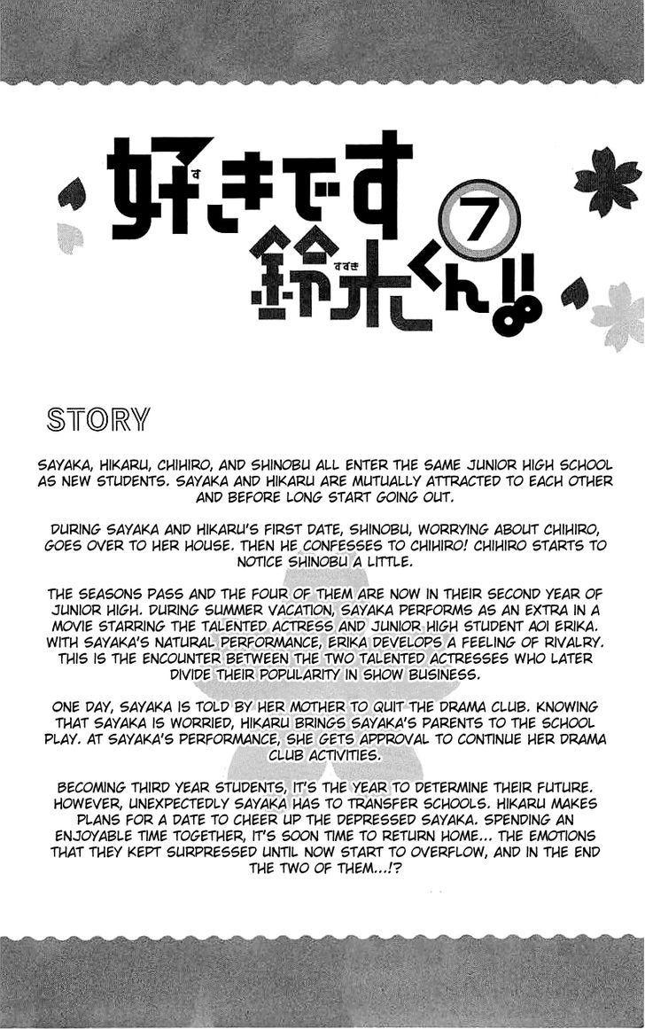 Suki desu Suzuki-kun!! 31 Page 1