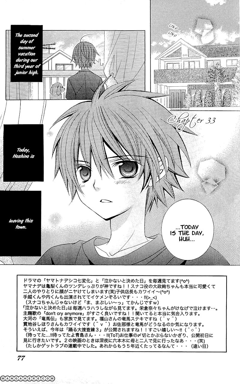 Suki desu Suzuki-kun!! 33 Page 4