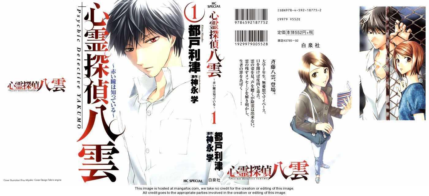 Shinrei Tantei Yakumo - Akai Hitomi wa Shitteiru 1.1 Page 2