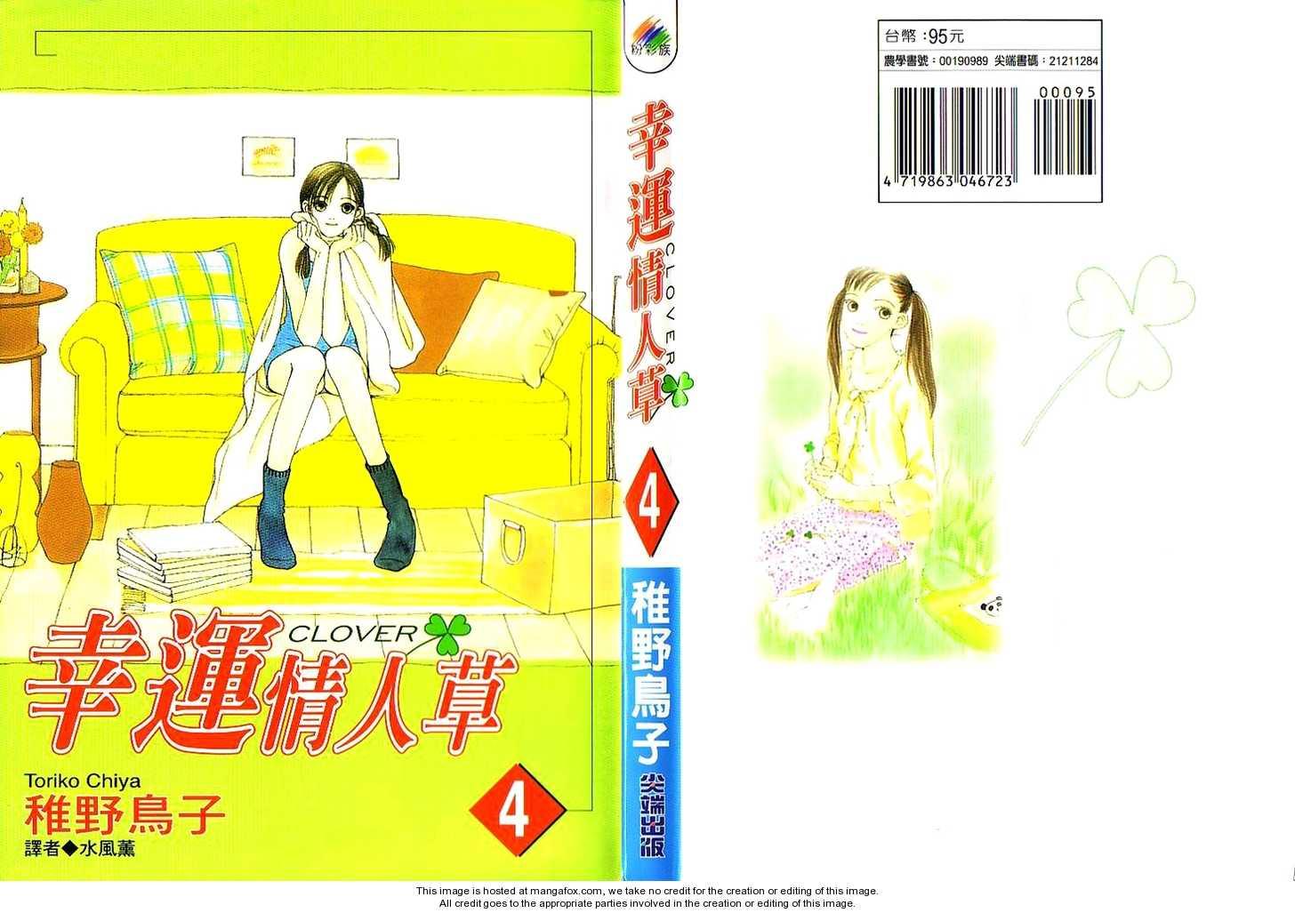 Clover (CHIYA Toriko) 12 Page 3