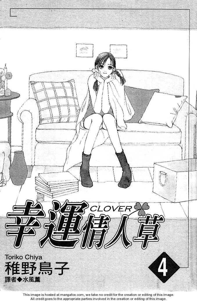 Clover (CHIYA Toriko) 12 Page 4