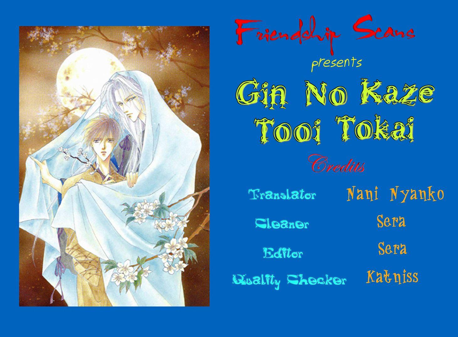 Gin no Kaze 1.5 Page 1