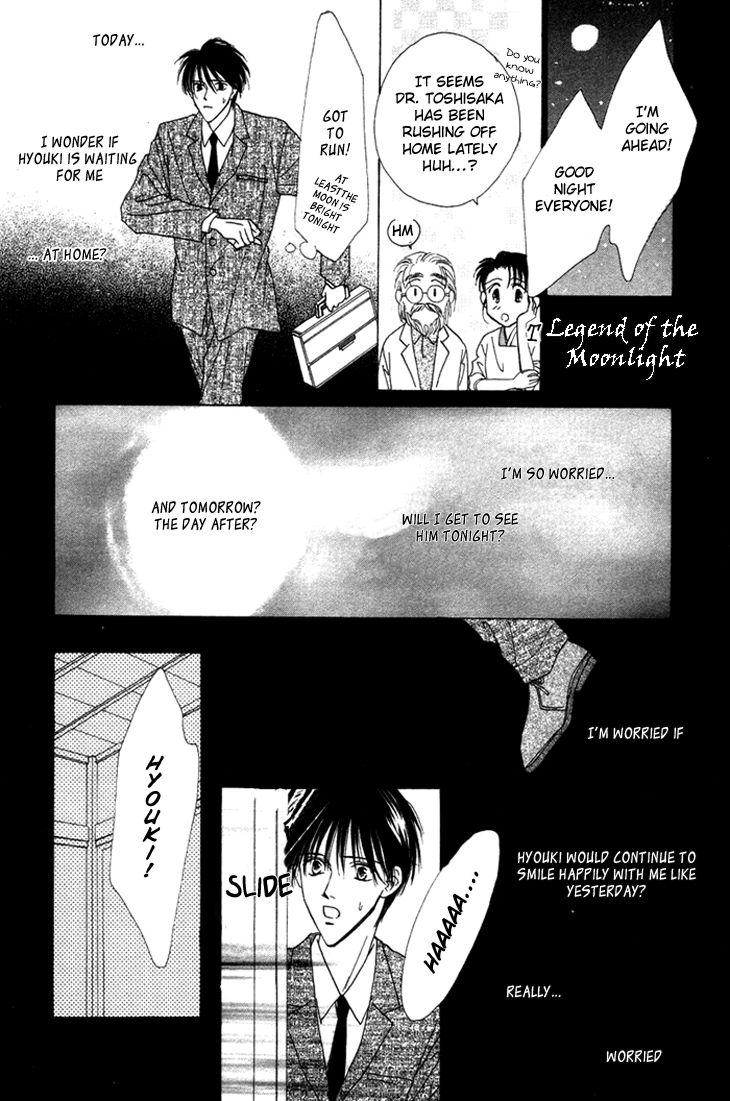 Gin no Kaze 1.5 Page 4