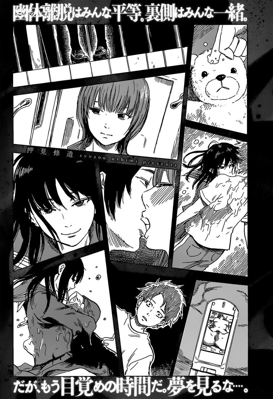 Yuutai Nova 20 Page 2