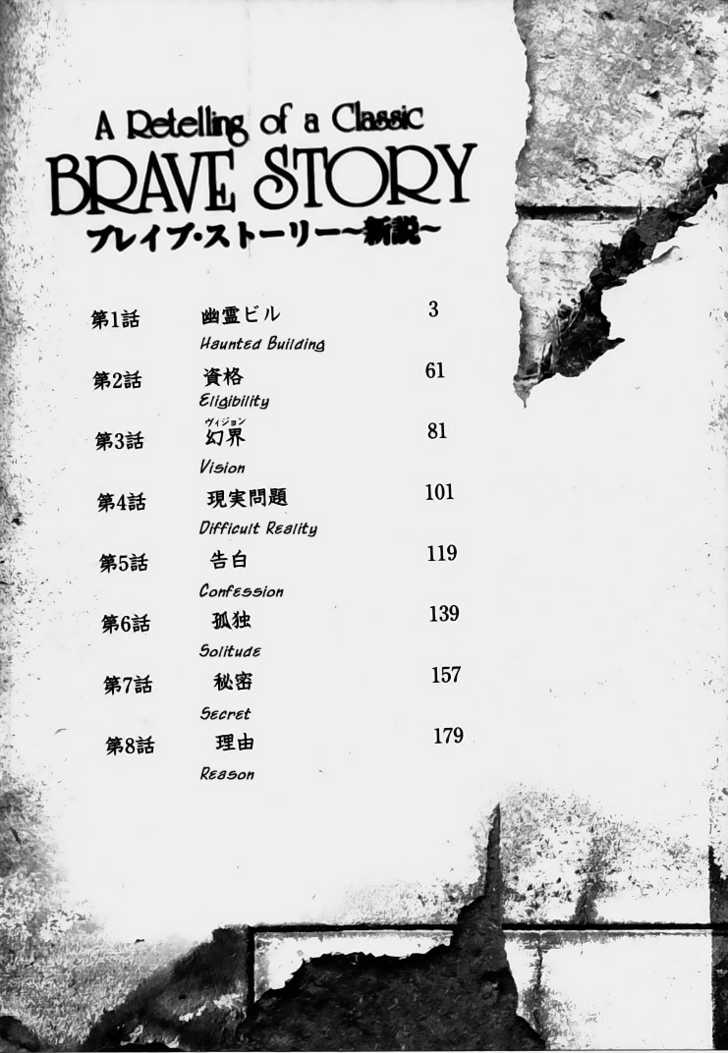 Brave Story 1 Page 2