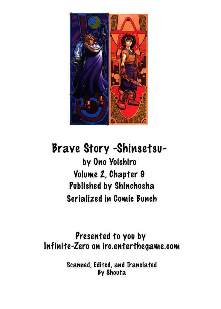Brave Story 9 Page 2