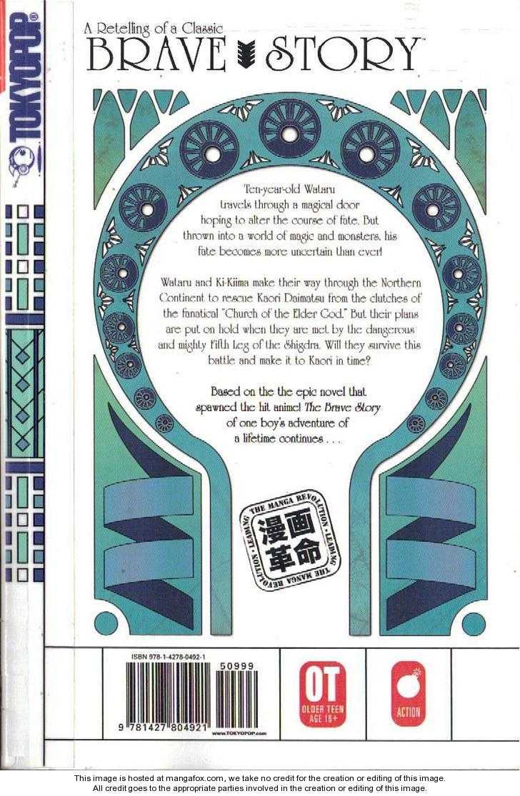 Brave Story 29 Page 2